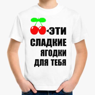 Детская футболка Эти сладкие ягодки для тебя