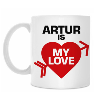 Кружка Артур - моя любовь