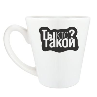 Чашка Латте Ты кто такой