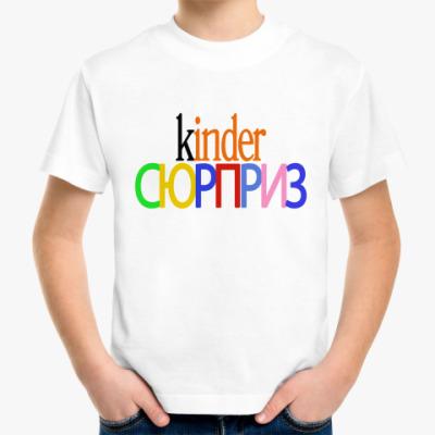 Детская футболка Kinder Сюрприз
