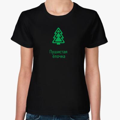 Женская футболка Пушистая ёлочка