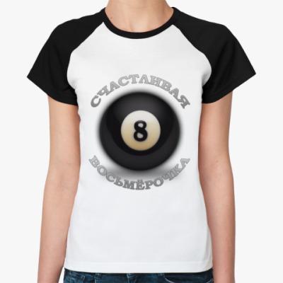 Женская футболка реглан Счастливая Восьмерочка