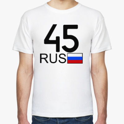Футболка 45 RUS (A777AA)