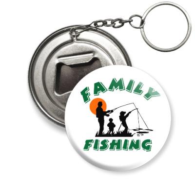 Брелок-открывашка Семейная рыбалка