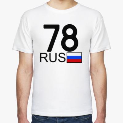 Футболка 78 RUS (A777AA)