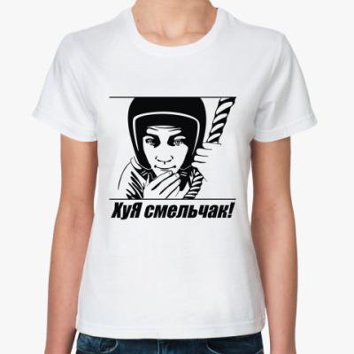 Классическая футболка Смельчак