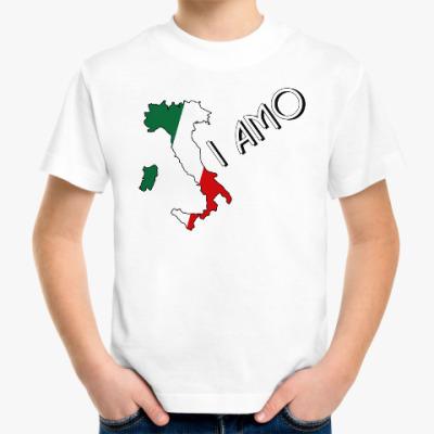Детская футболка Я люблю тебя по-итальянски