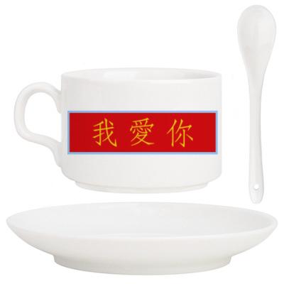 Кофейный набор Я люблю тебя по-китайски