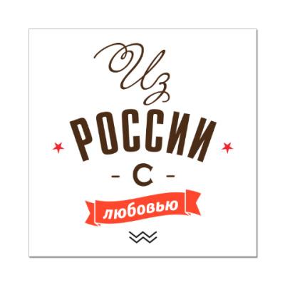 Наклейка (стикер) Из России с любовью!