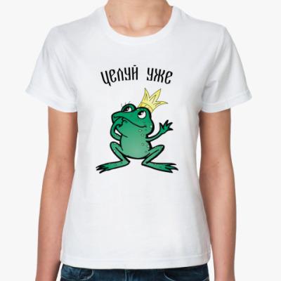 Классическая футболка Целуй уже