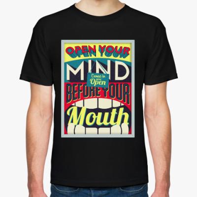 Футболка Открой свой разум, раньше чем свой рот