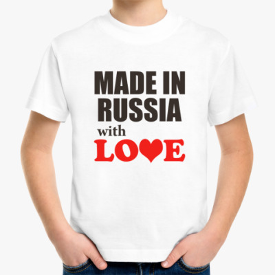 Детская футболка Made in Russia with LOVE