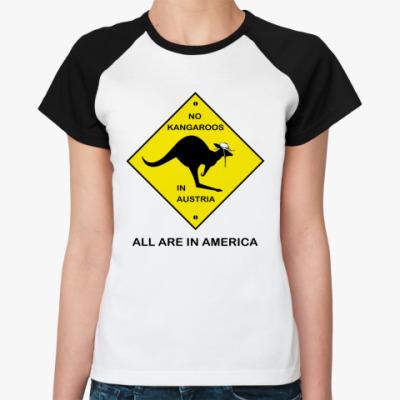 Женская футболка реглан В Австрии нет кенгуру!