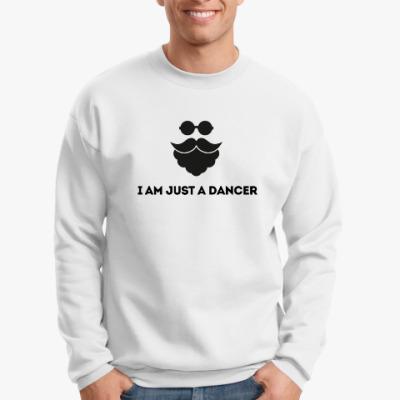 Свитшот I am just a dancer