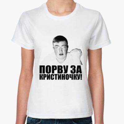 Классическая футболка Порву за Кристиночку (Ж)
