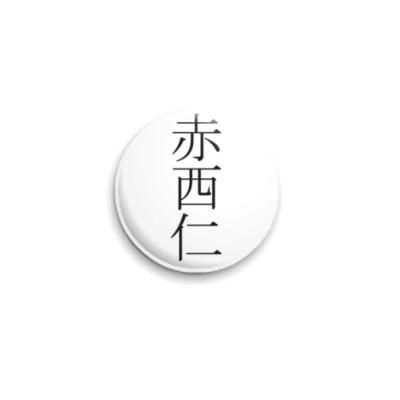 Значок 25мм   Akanishi Jin