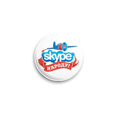 Значок 25мм  'Skype Народу'