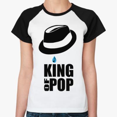 Женская футболка реглан King of pop