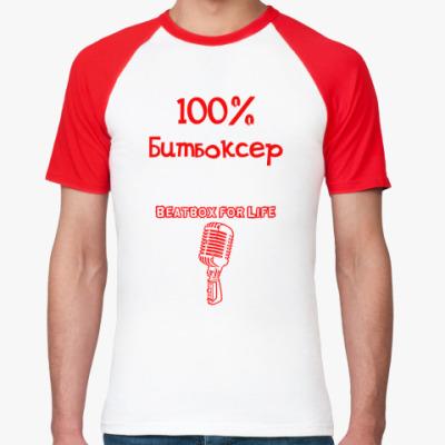 Футболка реглан  100% битбоксер