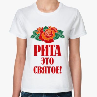 Классическая футболка Рита - это святое