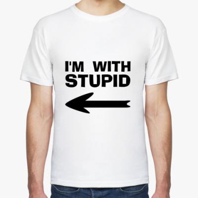 Футболка I'm with stupid