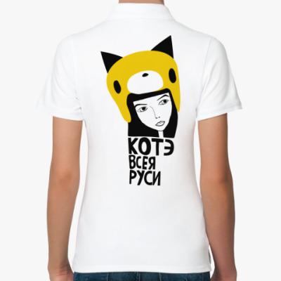 Женская рубашка поло Котэ всея руси