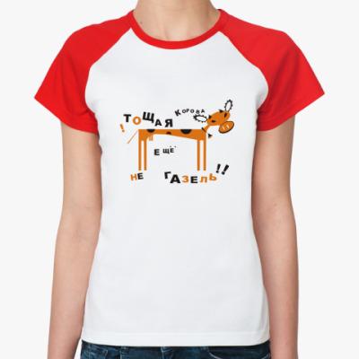 Женская футболка реглан Тощая не газель