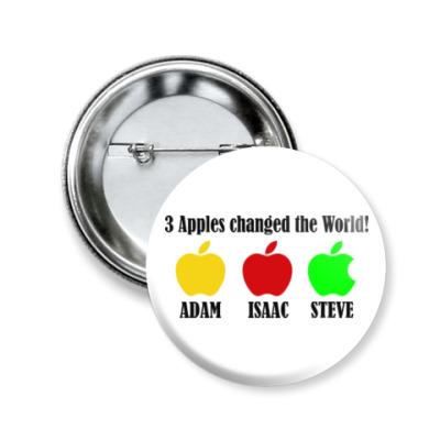Значок 50мм 3 яблока изменили мир