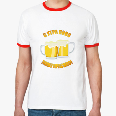 Футболка Ringer-T Пиво с утра!
