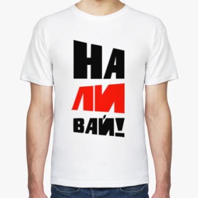 Футболка Наливай!