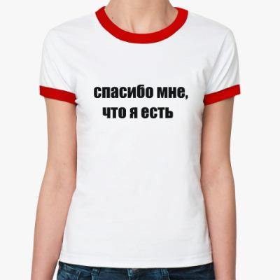 Женская футболка Ringer-T Спасибо мне, что я есть