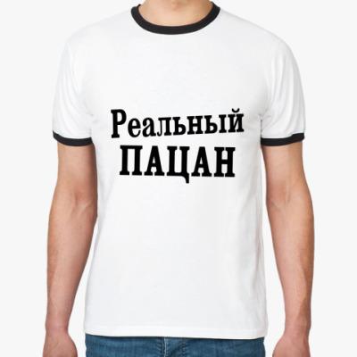 Футболка Ringer-T Реальный пацан