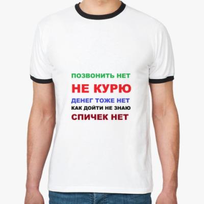 Футболка Ringer-T не курю