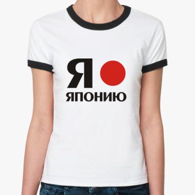 Женская футболка Ringer-T  'Я люблю Японию'