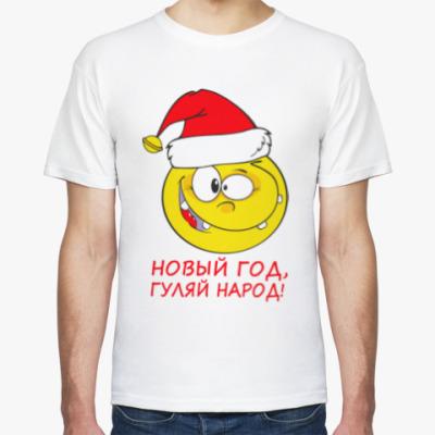 Футболка Гуляй народ!