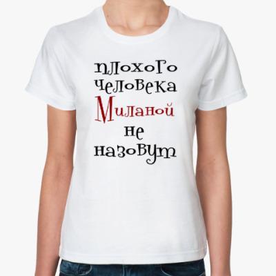 Классическая футболка Миланой не назовут