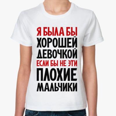 Классическая футболка Я была бы хорошей девочкой