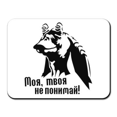 Коврик для мыши Джа Джа -