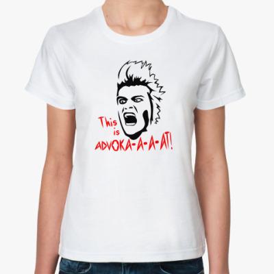 Классическая футболка  Адвокат