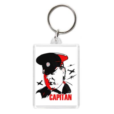 Брелок Капитан