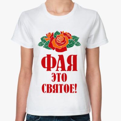 Классическая футболка Фая - это святое