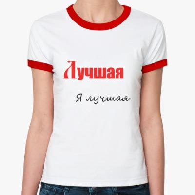 Женская футболка Ringer-T Лучшая