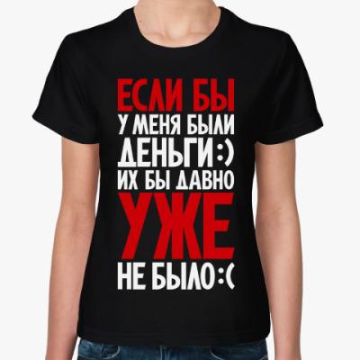 Женская футболка Если бы у меня были деньги