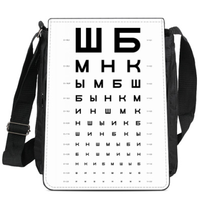 Сумка-планшет Таблица проверки зрения ШБМНК