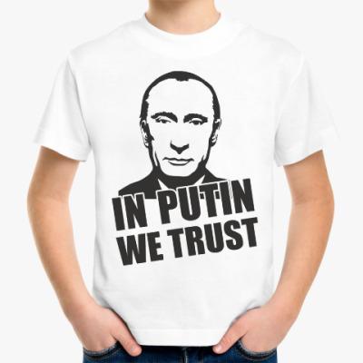 Детская футболка Мы верим в Путина