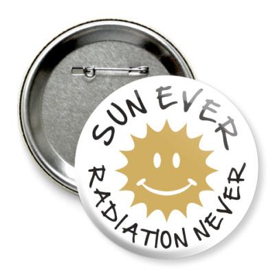 Значок 75мм Солнце всегда