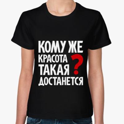 Женская футболка Кому же красота такая достанется
