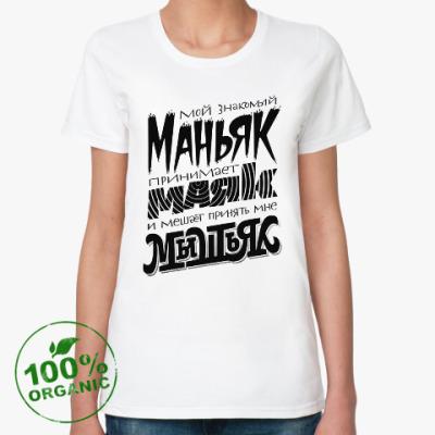 Женская футболка из органик-хлопка Захар Ящин для Несчастного Случая
