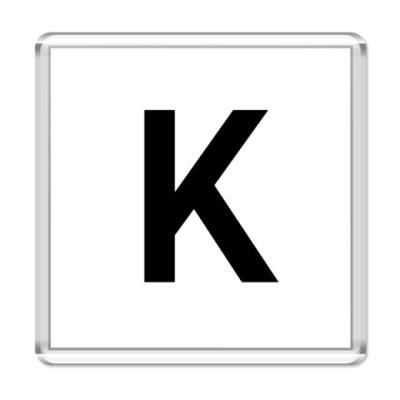 Магнит Буква K