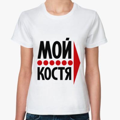 Классическая футболка Мой Костя